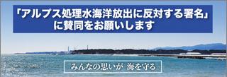 アルプス処理水海洋放出反対バナー